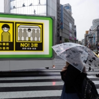 Tokyo overtakes Osaka in number of COVID-19 variant cases