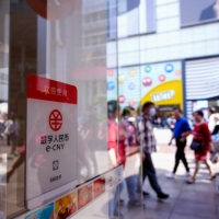 A sign for the digital yuan, also referred to as e-CNY, at a shopping mall in Shanghai | REUTERS