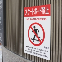 Skaters on a collision course with Japan authorities