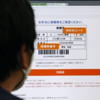 Bookings for the large vaccination centers are accepted online only. | KYODO