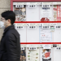 A directory board shows most shops in the building are closed in Tokyo's Ginza district in February. | KYODO