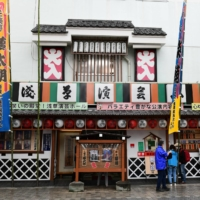 Rakugo community looks to crowdfunding for survival of theaters