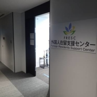 Foreign Residents Support Center: A place to turn when you need assistance