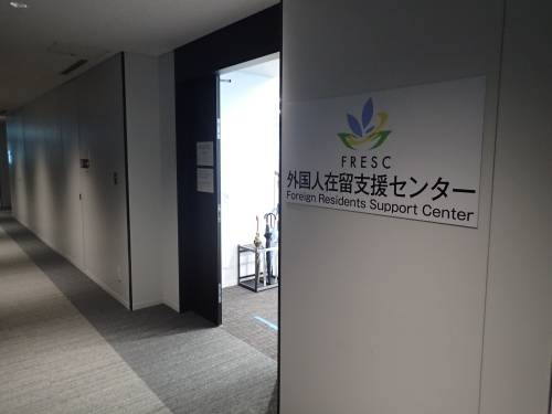 Step inside: The Foreign Residents Support Center (FRESC) may look unassuming, but inside are a number of resources to help you with life in Japan.  