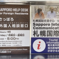 Multiple languages are displayed on signs for the Sapporo Help Desk for Foreign Residents and Sapporo International Communication Plaza. | HOKKAIDO SHIMBUN