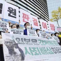 Supporters of former wartime laborers stage a rally in front of the Japanese Embassy in Seoul on Oct. 30. | KYODO