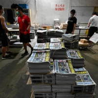The printing facility of the Apple Daily newspaper in Hong Kong. While Hong Kong's Basic Law guarantees residents freedom of speech and the press, authorities have moved on a number of fronts to erode those 'fundamental rights' in recent years.   AFP-JIJI