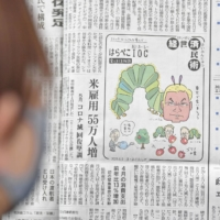 Japanese daily rapped for 'Hungry Caterpillar' cartoon