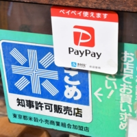 The PayPay app logo is displayed at the Mikawaya rice dealer in Tokyo on Monday. | REUTERS