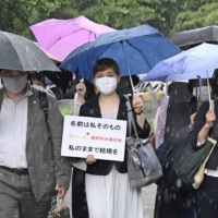 Couples and their defense team who had appealed on a case regarding requests to legally marry while keeping their separate surnames walk to the Supreme Court Wednesday. | KYODO
