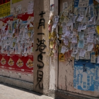Graffiti is seen on a wall in Kwun Tong in Hong Kong in May.    REUTERS