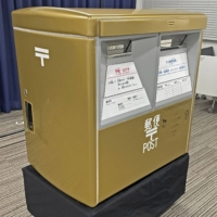 Golden mailboxes will be installed at locations linked to champions at the upcoming Tokyo Games in honor of their achievements. | KYODO