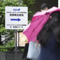 Shareholders of ANA Holdings Inc. head to the company's general shareholders meeting in Tokyo on Tuesday. | KYODO