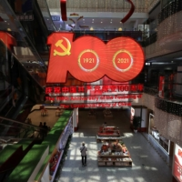 A giant decoration marking the 100th anniversary of the founding of the Chinese Communist Party at a bookstore in Beijing | REUTERS