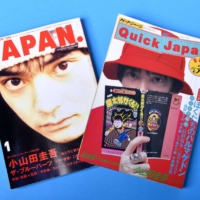 Issues of Rockin'On Japan and Quick Japan, published in 1994 and 1995, respectively, that contain interviews with Keigo Oyamada talking about his past abuse of schoolmates with disabilities   KYODO