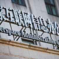 An office of the Cyberspace Administration of China in Beijing | REUTERS