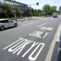 Special lanes for Tokyo 2020-related vehicles were introduced near the Olympic venues in Tokyo on July 19.   KYODO