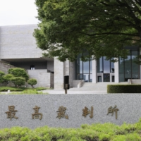 The Supreme Court of Japan held up a 2015 ruling that prevents Japanese couples from having different surnames.   KYODO