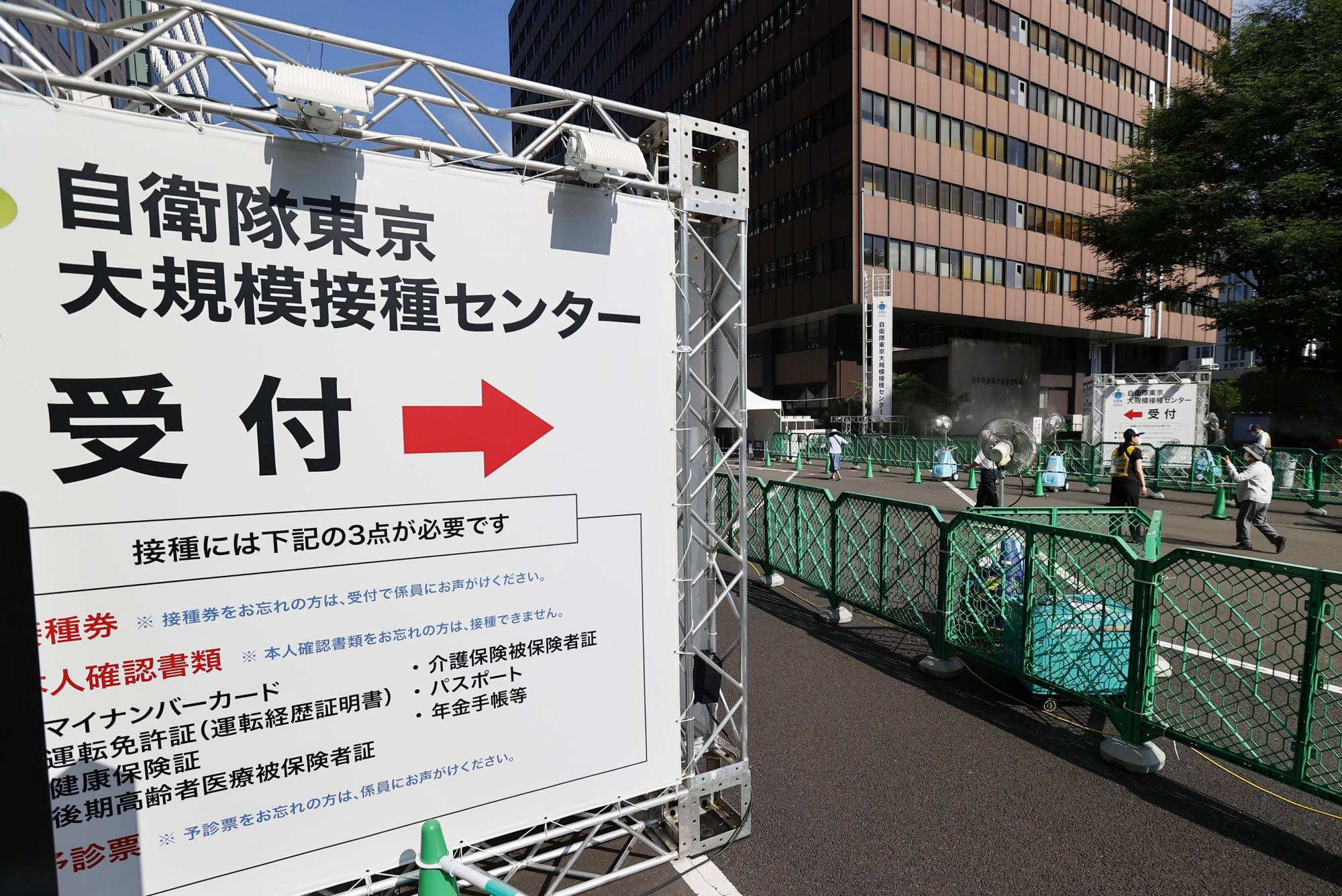 A mass vaccination center operated by the Self-Defense Forces in Tokyo's Otemachi district   KYODO
