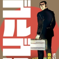 Japanese manga series 'Golgo 13' tops record for most volumes published