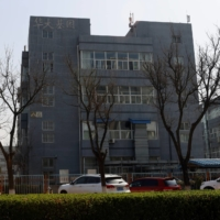 A BGI Group building in in Beijing    | REUTERS