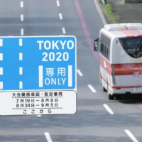 A traffic sign for the Tokyo 2020-dedicated lane near a Games venue in Tokyo.   KYODO