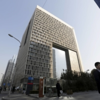 The China Investment Corporation headquarters in Beijing   REUTERS