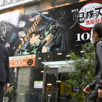 Japan animation industry sales fall 1.8% in 2020, first drop in decade