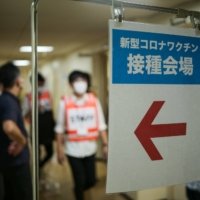 A vaccination site for younger people opened in the Shibuya City Labor and Welfare Hall in Tokyo on Friday. | RYUSEI TAKAHASHI
