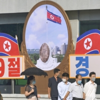 A sign marking the anniversary of North Korea's founding, in Pyongyang on Wednesday | KYODO