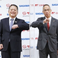 Japan Post to tie up with Sagawa Express on parcel deliveries