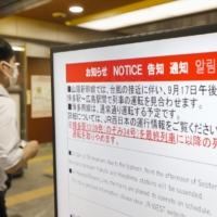 A notice is posted at JR Hakata Station in Fukuoka Prefecture on Friday, informing passengers about the suspension of the Sanyo shinkansen due to an approaching tropical storm.   KYODO