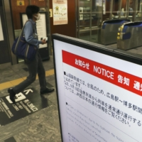 A notice posted Friday evening at JR Hakata Station details partial halts in operations of the Sanyo Shinkansen Line after Tropical Storm Chanthu hit the area. | KYODO