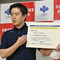 Osaka Gov. Hirofumi Yoshimura announces the administering of the country's first coronavirus antibody cocktail treatment to a COVID-19 patient isolating at home in the western  prefecture on Friday. | KYODO