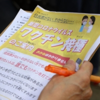 Japan steps up efforts to vaccinate the homeless