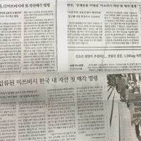 Major South Korean newspapers report Monday on a decision by Daejeon District Court in South Korea to order the sale of assets of Mitsubishi Heavy Industries Ltd. in the country. | KYODO