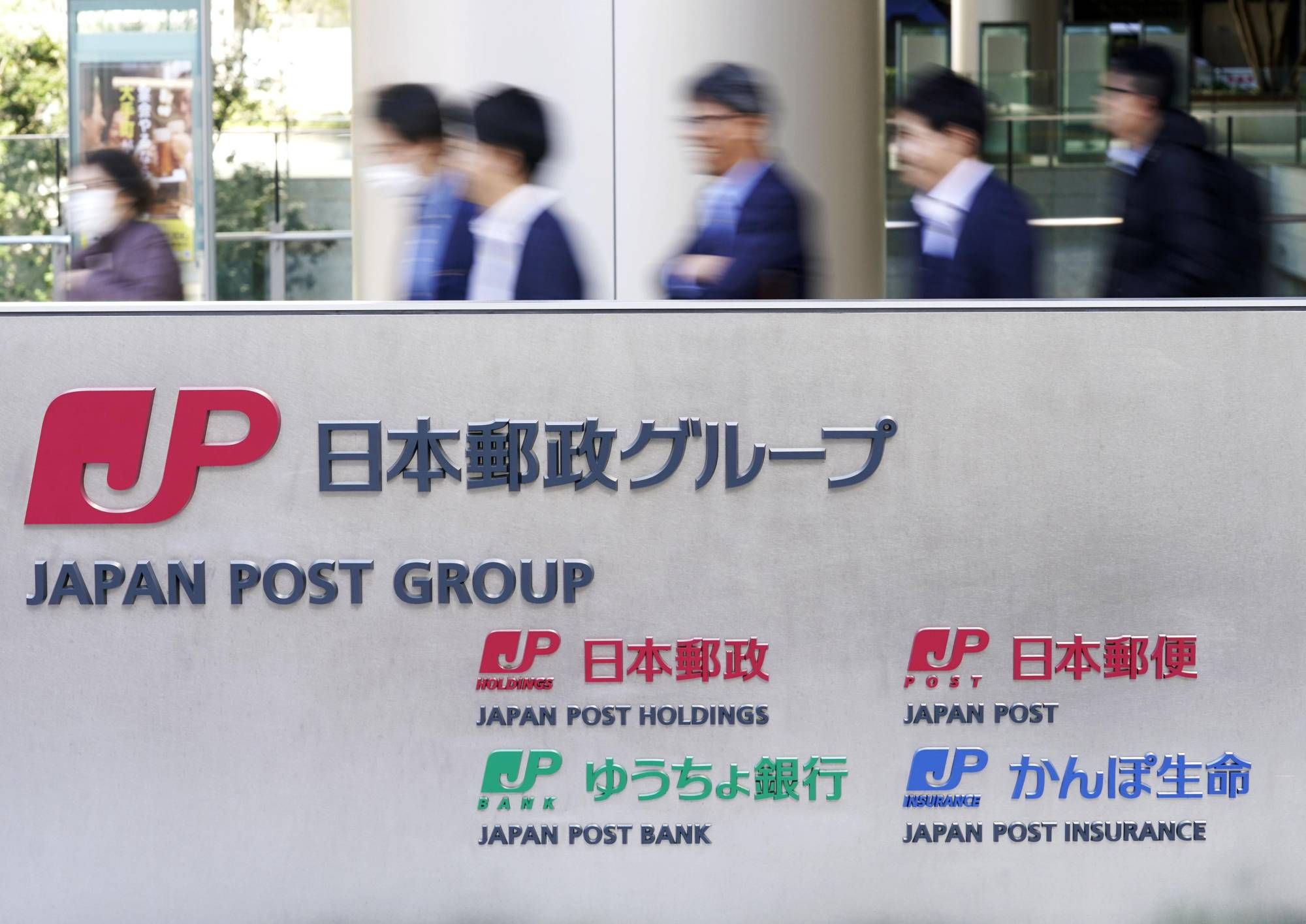The government may sell about ¥950 billion shares in Japan Post Holdings Co. as part of a plan to cut its stake to one third from about 61%. | KYODO