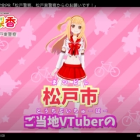 A screen shot of  VTuber Linca Tojou shows her introducing a video on the Vase YouTube channel that aims to educate people on bicycle safety.    VASE / VIA YOUTUBE