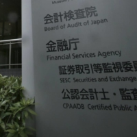 The Financial Services Agency is keeping a closer watch over financial institutions as they take bigger risks.   KYODO