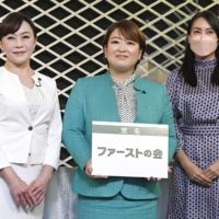 Chiharu Araki (center) announces the launch of First no Kai at a hotel in Tokyo on Sunday. | KYODO