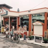 When Family Mart opened its first store in Japan in September 1973, the outlet in Sayama, Saitama Prefecture, sought to develop 'a Japanese style of convenience.' | COURTESY OF FAMILY MART