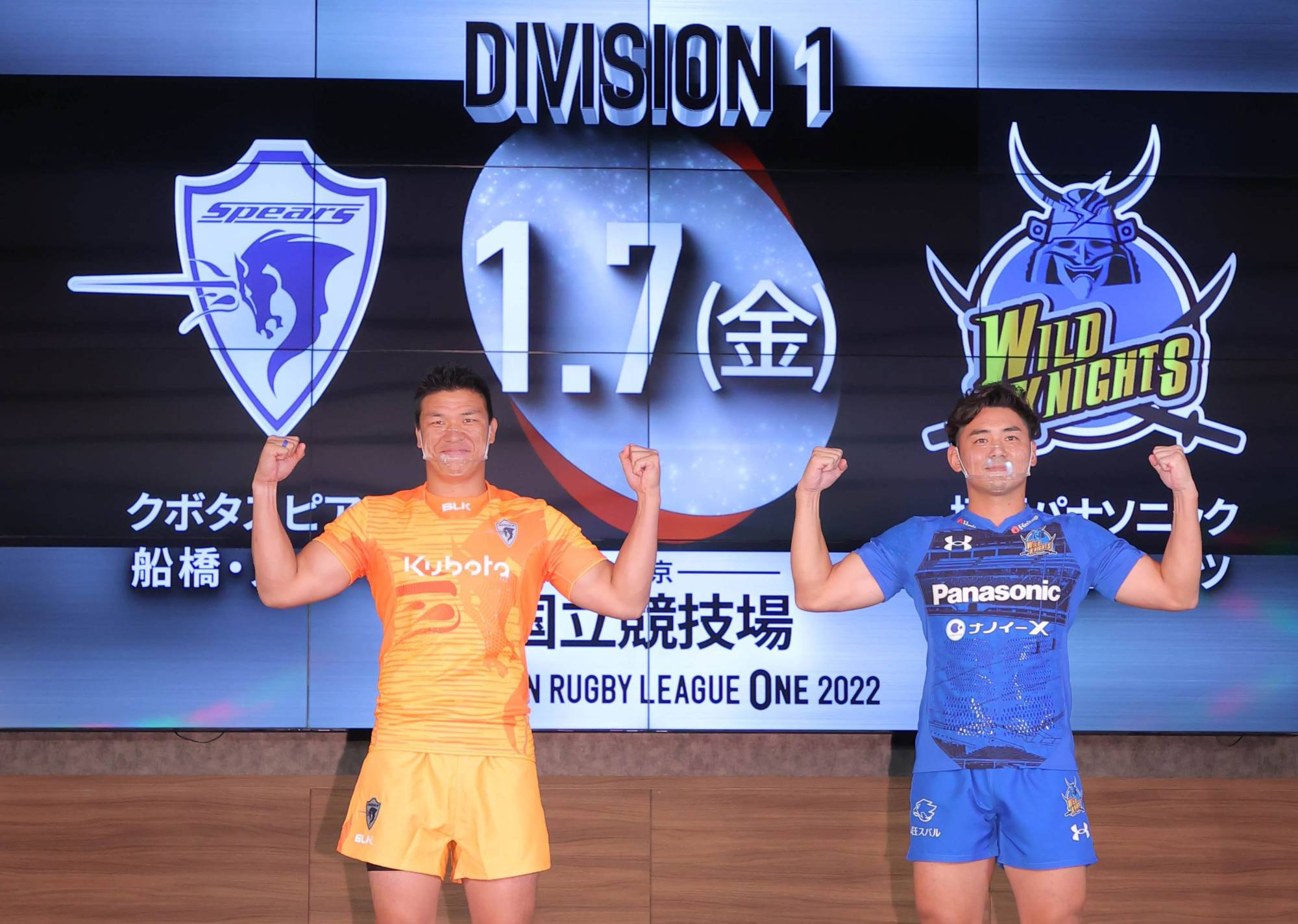 Kubota Spears and the Panasonic Wild Knights will meet in the opening game of the new Japan Rugby League One on Jan. 7.   HANDOUT / VIA REUTERS