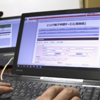 The Tottori Prefectural Government has introduced an electronic application service for residents and local businesses.   KYODO