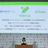 Companies announce on Wednesday an initiative to offer special benefits to customers vaccinated against COVID-19 who utilize a new smartphone app Wakupasu. | KYODO