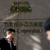 Itochu Corp. launched last week a committee that advises the board on ways to nurture female workers.   REUTERS