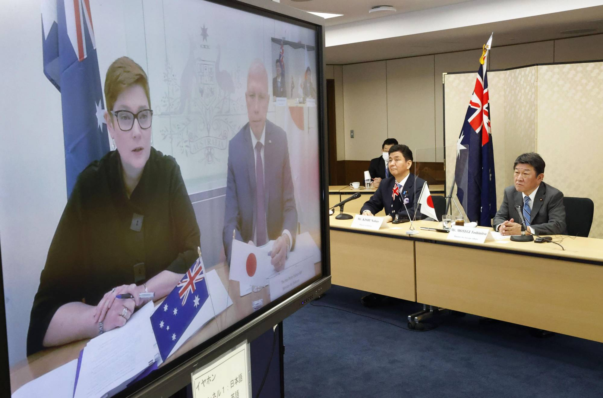The foreign and defense ministers of Japan and Australia hold a video conference in June. | POOL / VIA KYODO