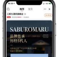 The Saburomaru Japanese whisky brand launched an online store on China's leading Tmall platform.   INAGORA INC. / VIA NNA/KYODO