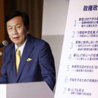 Japan's main opposition CDP pledges 'all middle class' society