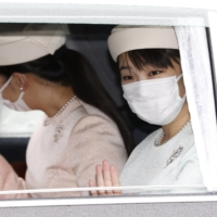 Princess Mako (right) and her sister, Princess Kako, visit the Imperial Palace for an annual ritual ceremony on Sunday.